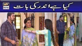 Kiya Hai Ander Ki Baat | Gul E Rana Ki Bhawajein | Telefilm | ARY Digital.