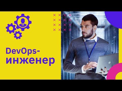 DevOps-инженер — кто это и как им стать | GeekBrains
