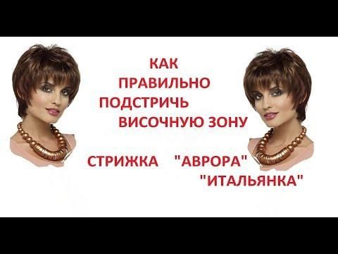 "✂️ HOW TO TRIM TEMPORAL AREA IN A FEMALE HAIRCUT✂️ ВИСОЧНАЯ ЗОНА СТРИЖКИ ""АВРОРА""✂️ photo"