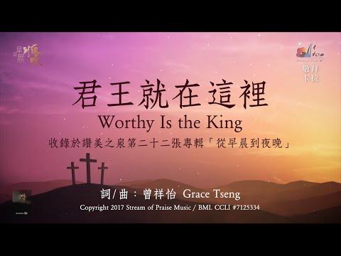 Worthy Is the KingOKMV (Official Karaoke MV) -  (22)