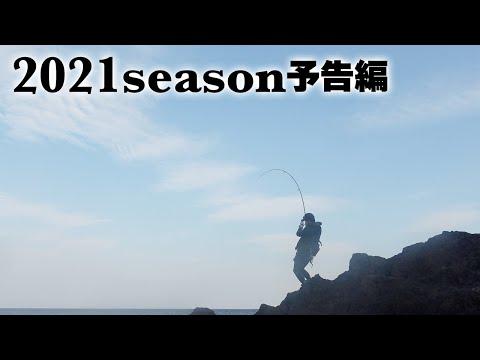 【予告編】2021ショアジギング実釣動画