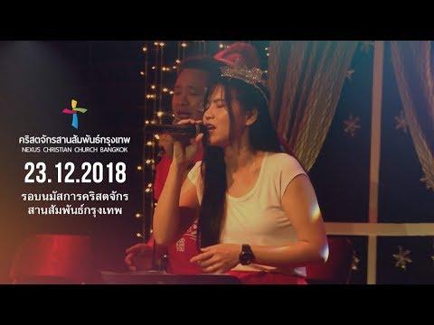 Nexus Bangkok 23/12/2018