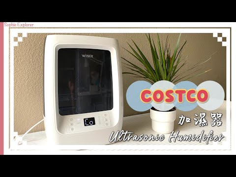 【测评】在Costco新买了个加湿器|超声波,UV-C LED技术,上端加水|Winix ultrasonic humidifier