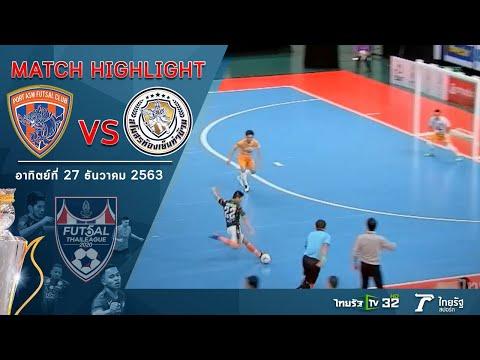 ไฮไลท์ : ฟุตซอลไทยลีก2020 การท่าเรือ ASM vs ห้องเย็นท่าข้าม