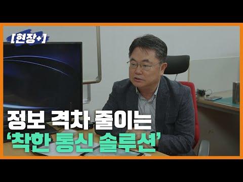 [현장+] 정보 격차 줄이는 '착한 통신 솔루션'