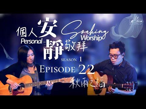 Personal Soaking Worship  - EP22 HD : /