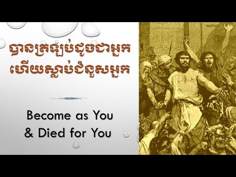 Become as You & Died for You (Part1)  Ps. Joshua ME