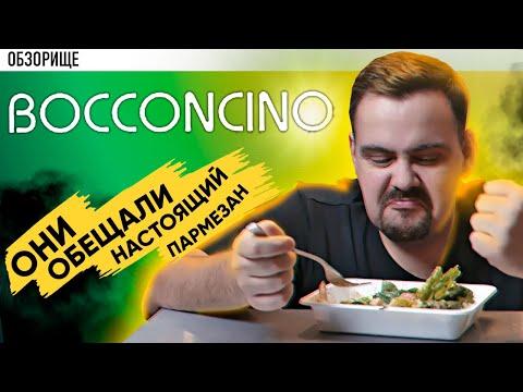 Доставка ресторана Bocconcino | Пармезан в студию!
