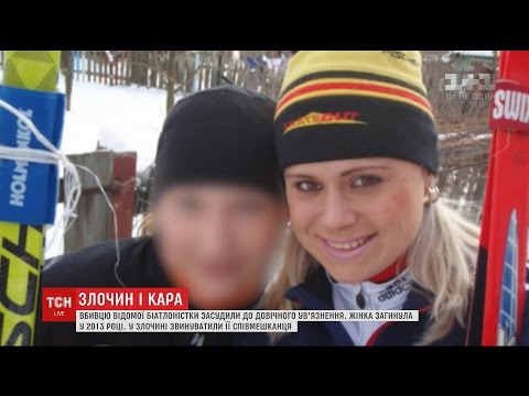 Суд виніс вирок для вбивці відомої української біатлоністки