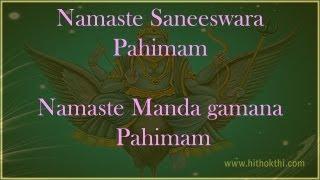 Saneeswara stotram - Shaniswara Stotram (Chant 70times a day)