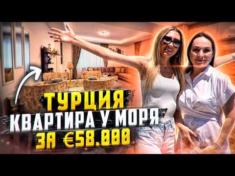 Цены на КВАРТИРЫ в Турции 2021 — Как Получить ВНЖ и ПЕРЕЕХАТЬ жить на МОРЕ? Новостройки в Алании