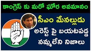 Shocking Facts Revealed about CM Kamal Nath Nephew Ratul Bank Fraud Case || Political Bench