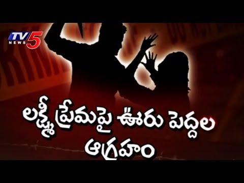 వేరే కులం వాడిని ప్రేమించినందుకు వికృత శిక్ష..! | Jagtial | TV5 News