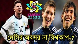 ২০২২ বিশ্বকাপ মেসি খেলবে না অবসর নিবে-?   যা বল্লেন-তেভেজ!   Qatar world cup 2022   Lionel Messi  