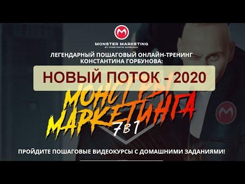 Анонс тренинга «Монстры Маркетинга» — 2020 Константина Горбунова