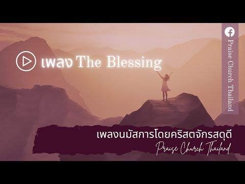 The Blessing En:Th