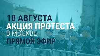 Протесты Москве 10.08.19