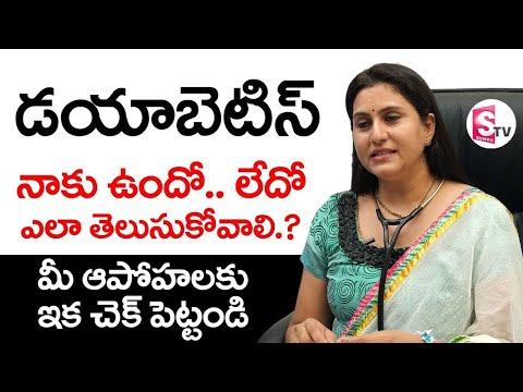డయాబెటిస్ నీకు ఉందొ లేదో తెలుసుకోండి ఇలా  Clear your doubt about Diabetes  Dr Manju Bhargavi