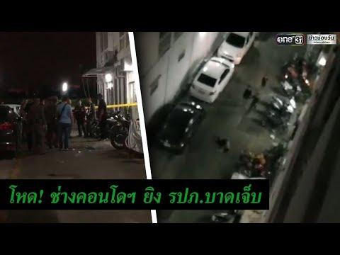 ช่างคอนโดยิง รปภ.บาดเจ็บ | ข่าวช่องวัน | one31