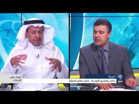 أمريكا : ترامب والشرق الأوسط  .. المال مقابل الحماية