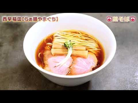 西早稲田『らぁ麺やまぐち』東陽町『らぁ麺やまぐち 辣式』西早稲田『つけ麺 麦の香』ラーメンWalker