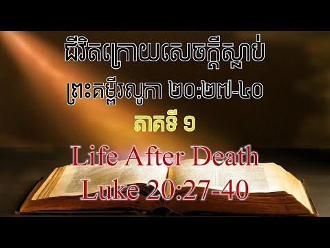Luke 20:27-40  June 30, 2020 Life After Death (1/2)
