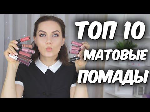 ТОП 10 Лучшие матовые помады/ NYX,  MAC,  Divage, Bourjois, Relouis //Suzi Sky