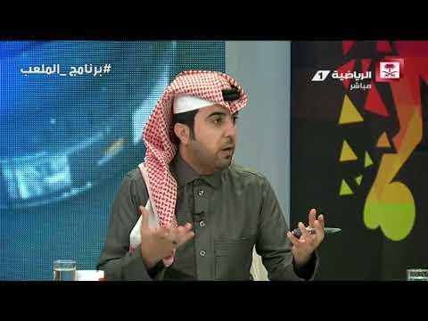 يوسف خميس - الإرتباطات الدولية مزعجة للكرة السعودية والأولوية لكأس العالم #برنامج_الملعب