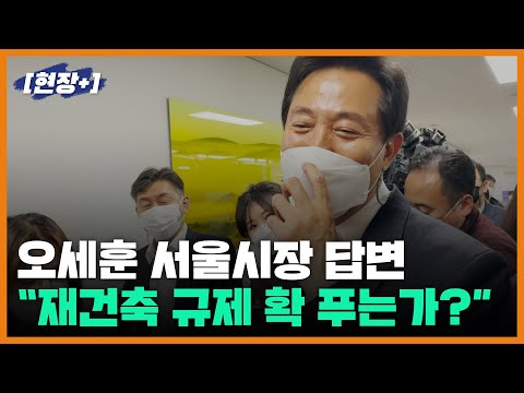 [현장+]재건축 규제, 오세훈 서울시장의 답변
