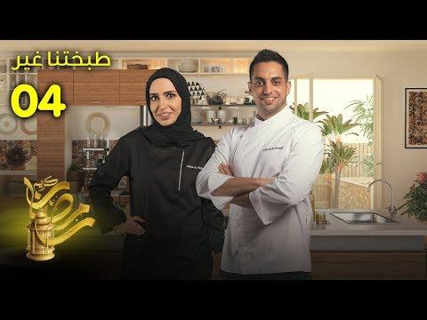 افخاذ البط مع صوص البرتقال - طبختنا غير الحلقة 4