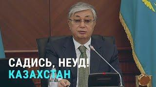Казахстан: выговор Токаева