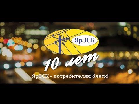 """АО """"Ярославская электросетевая компания"""" - 10 лет"""