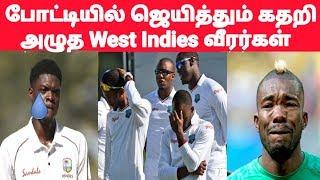 போட்டியில் ஜெயித்தும் கதறி அழுத West Indies வீரர்கள் - காரணம் என்ன தெரியுமா | West Indies
