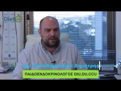 ΒΙΤΑΜΙΝΗ D ΚΑΙ ΔΙΑΒΗΤΗΣ ΤΥΠΟΥ 1 ΣΤΑ ΠΑΙΔΙΑ www.diettv.gr