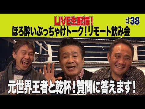 Vol.38【生配信!ほろ酔いぶっちゃけトーク リモート飲み会!】