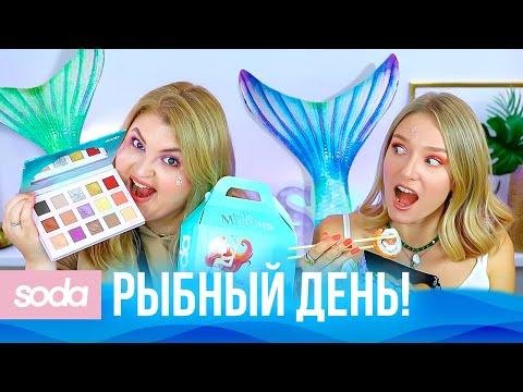 Тестируем косметику SODA Disney The Little Mermaid и едим суши! Beauty без правил!