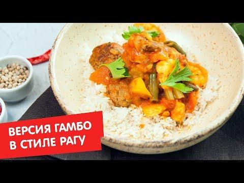 Версия гамбо в стиле рагу   Дежурный по кухне