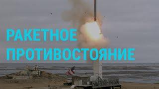 Россия—США: ракетное противостояние