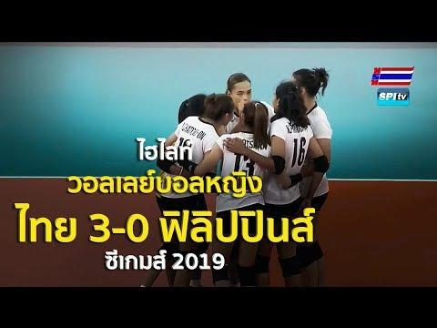 ไฮไลท์ วอลเลย์บอลหญิง ซีเกมส์ ไทย v ฟิลิปปินส์ - 5 ธ.ค. 2019