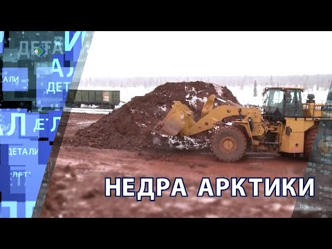 """Детали недели"" - Недра Арктики"