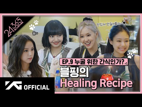 블랙 핑크-'24 / 365 with BLACKPINK 'EP.9
