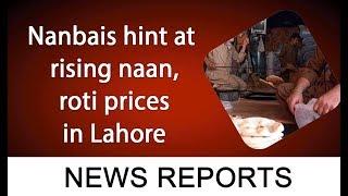 Nanbais hint at rising naan, roti prices in Lahore   12 July 2019   92NewsHDUK