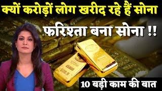 इस वजह से बढ़ रही है सोने की कीमत... क्या होगा सोने का भविष्य.... Golden Bizz