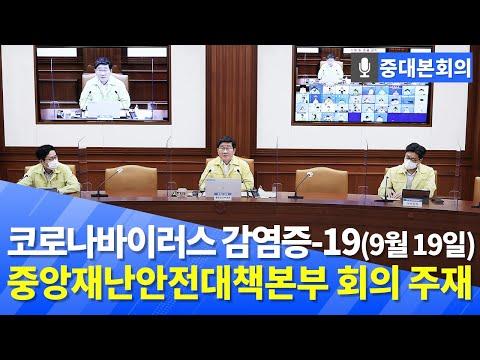 전해철 장관, 코로나19  중앙재난안전대책본부 회의 주재(9월19일)