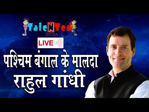 LIVE: Congress President Rahul Gandhi addresses public meeting in Malda, West B| Talented India News