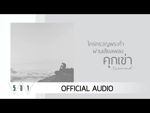 -   [Official Audio]