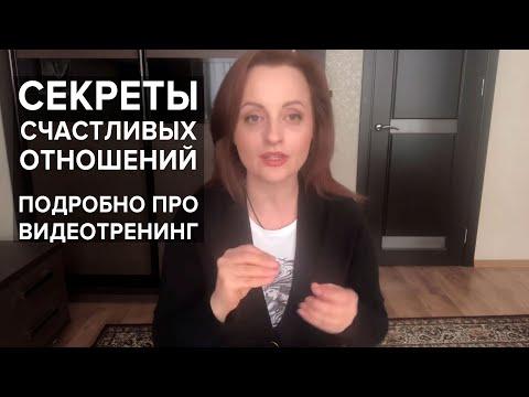 «Секреты счастливых отношений» - подробно о видеотренинге photo