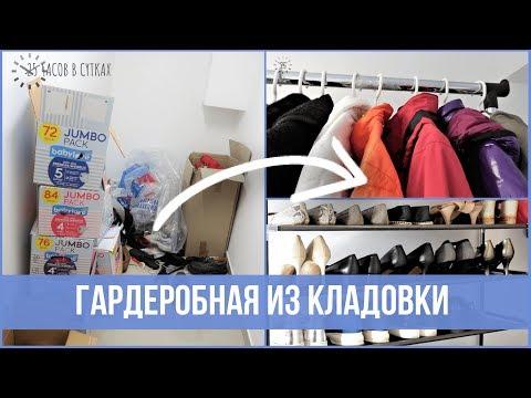 Бюджетная переделка КЛАДОВКИ в ГАРДЕРОБНУЮ | 25 часов в сутках photo