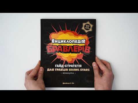 Енциклопедія бравлерів: гайд-стратегія для гравців Brawl Stars