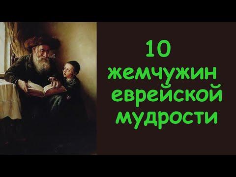 10 жемчужин еврейской мудрости